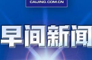 早报|高盛因惊天腐败案吃天价罚单;北京环球影城首批购票名额开放