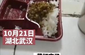 武汉一所学校学生吃不饱要求加餐,食堂藏起热菜,只给学生咸菜吃