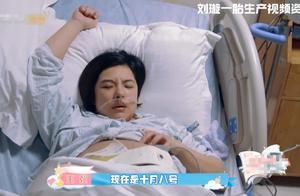 刘璇首曝头胎分娩视频,痛到虚脱却遇危急时刻,展现母爱坚强一面