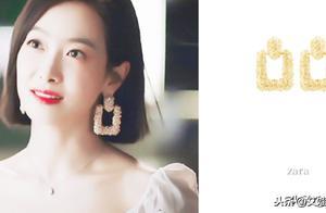 宋茜新剧罕见戴个性耳环,上千不重复款式太惊艳,谁说她戴不好看