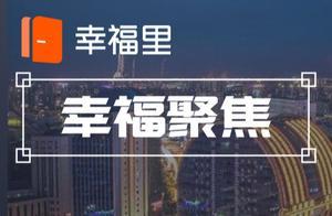 深圳租金回报率持续下降!包租婆哭了:到现在还有几十套房空着!|幸福聚焦