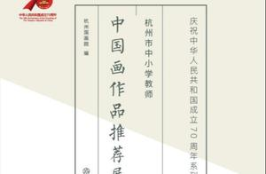 展讯    杭州市中小学教师中国画作品推荐展