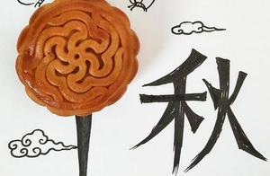 南北差异的中秋饮食文化,吃汤圆还是吃月饼