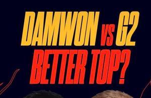 LoL官方投票:G2全面领先DWG,G2老板:LCK直线下滑