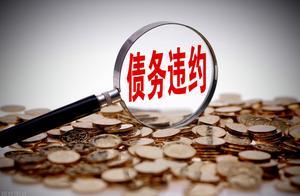 信用债的黄昏:信用风险暴露后的机会