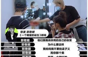 孟子义录《演员2》自带妆发!还因乱改妆容,被郭敬明怼是网红脸