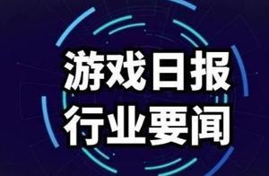 游戏日报250期:斗鱼5亿美元收购企鹅电竞;小霸王称并未破产