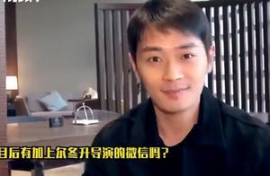 """曹骏加上尔冬升微信,童年男神再出山,网友:希望""""沉香""""能翻红"""