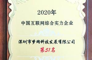 梦网科技荣登2020中国互联网综合实力百强榜单