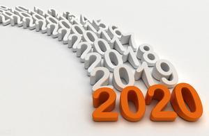 2020,一个转折时代来临!从你我到世界,请细细品味