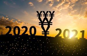 「中国金融会」2021年1月2日周六读报,一切美好从心开始