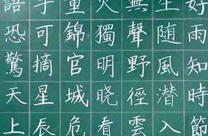 大学教师粉笔字不如小学教师,网友不解,专家:再漂亮也不是书法
