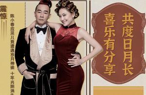 陈小春晒创意海报与应采儿庆结婚十周年,夫妻差16岁但幸福至今