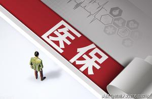 减负了!北京医保缴费比例下调!待遇不变,这回看病还能不带卡