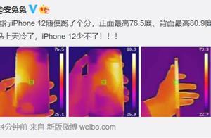 曝iPhone 12 跑分温度飙升至 80℃?安兔兔:设备异常导致