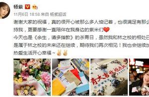 杨紫生日,张一山李现纷纷送祝福,她的一句生日祝福引网友热议