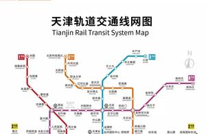 天津地铁最新指南大全!内附各大站点首末运行时刻表,建议收藏