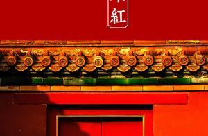 故宫五色,属于中国的绝色
