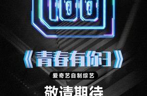 《青你3》官宣,THE9以特别身份加盟,导师阵容成历届最差
