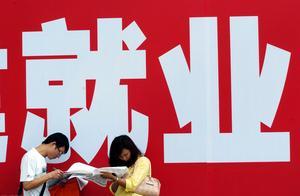 大学生失业、工厂用工荒、扎堆考公务员,中国人才市场怪现状