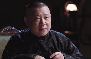 德云斗笑社第9期预告,郭德纲班主之位悬了?众徒虎视眈眈欲上位