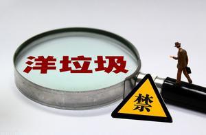中国全面禁止进口固体废物!明年1月1日施行!国外着急了