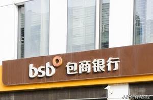 银保监会同意包商银行破产,或成为新中国第一家!存款怎么办?