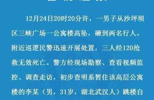 重庆一男子坠楼砸死两名路人,警方通报:排除刑事案件