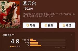 《燕云台》评分4.9,收视口碑双差评,唐嫣总接傻白甜角色?