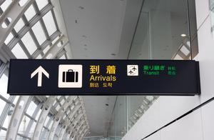 日本12月28日起全面暂停新入境