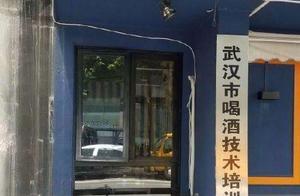 """""""武汉市喝酒技术培训基地""""!店员:挂着好玩,已经摘了 """