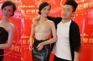 明星蜡像惨:杨洋被骚扰,范冰冰衣服遭扒,鹿晗还被粉丝猛亲