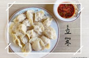 明日立冬,北方习俗要吃饺子,教你3种饺子馅做法,天冷吃正合适