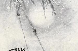 他以雪竹画,独步画坛——冷月当空,听雪敲竹