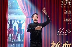 刘德华主演《热血合唱团》定档11月13日,华仔当上音乐老师了