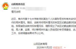 河南焦作老师举报学校,称职称评定不公,山阳区教育局回应:成立调查组开展调查