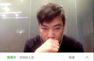 """优胜教育陈昊""""声泪俱下""""做直播:1小时近7万人次观看 打赏不断"""