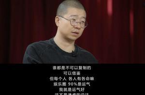 李诞接受专访透露娱乐圈现状,全程大实话,暗讽当红流量艺人