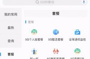 """运营商回应5G套餐无法改回4G 网友吐槽""""吃相""""难看"""