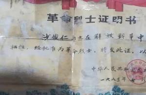 """延安籍烈士沙俊仁亲人找到!烈士孙子:""""爷爷是我家的英雄"""""""