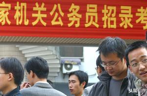 公务员考试报名结束,最热门职位3334人竞争1个岗位