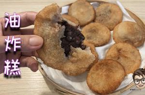一碗糯米粉,一碗红豆馅,做最好吃的脆皮炸糕,外酥内软吃不够