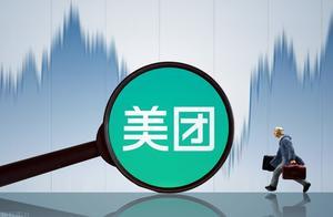 美团市值再创新高,突破1.8万亿港元 是如何做到的?