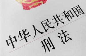 【权威发布】刑法修正案(十一)全文来了!47处修改详细条文和解释说明(2021.3.1实施)