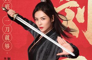 """刘涛喜提新身份""""刘一刀""""!直播半价卖海景房,穿黑衣手持剑飒气"""