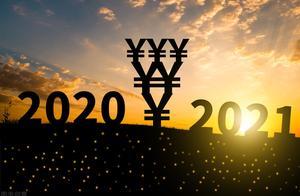 喜迎2021年,不惧疫情,向往美好,认真地活好每一天
