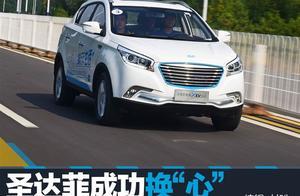 """圣达菲成功换""""心"""" 试驾华泰XEV260"""