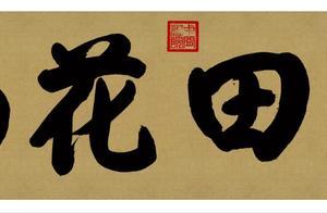 """著名书法家段俊平""""正大气象——紫禁城系列""""作品赏析之福田花雨"""
