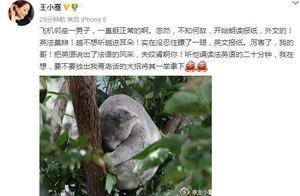 王小骞遇奇葩邻座飙英语 欲用青岛话反击 网友:青岛小嫚不好惹