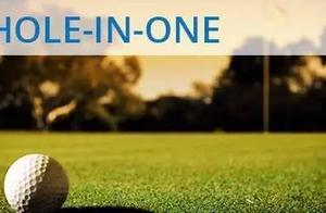 高尔夫「一杆进洞险」,给体育+保险提供了一种新思路